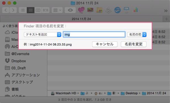 アプリ不要で連番も可能 複数のファイルの名前を一括で変更する方法 4