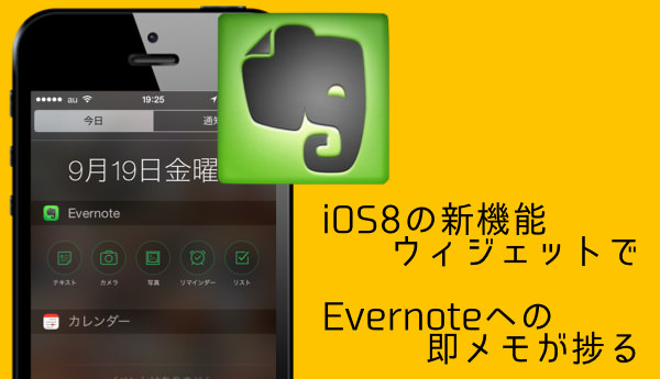 IOS8のウィジェットならEvernoteへの即メモが通知センターから可能