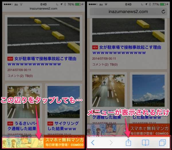 実はあんまり怖くない iPhoneのSafariで表示される画面下の追従型広告 2