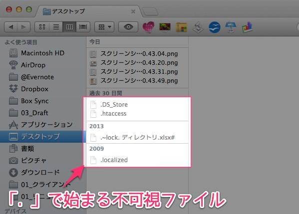 Macの で始まる見えないファイルを簡単に表示 削除する方法 5