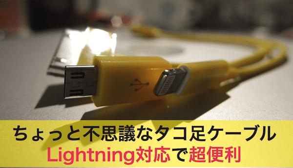 Lightning対応のマルチケーブル 3in1