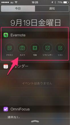 IOS8のウィジェットならEvernoteへの即メモが通知センターから可能 1