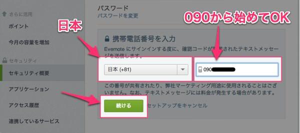 Evernoteユーザーは絶対設定すべき2段階認証の設定方法 6
