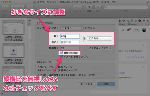 Macのプレビューで大量の画像を一気にリサイズする方法がある 4