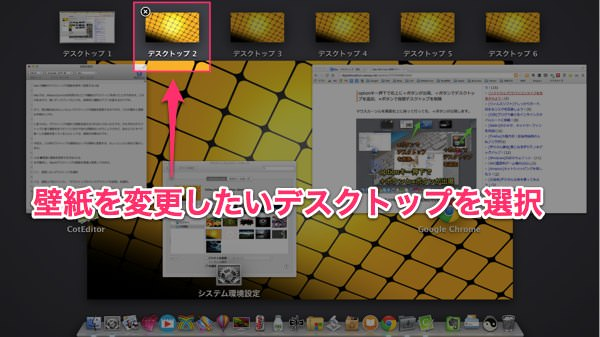 Macで複数のデスクトップの壁紙を素早く変更する方法 1