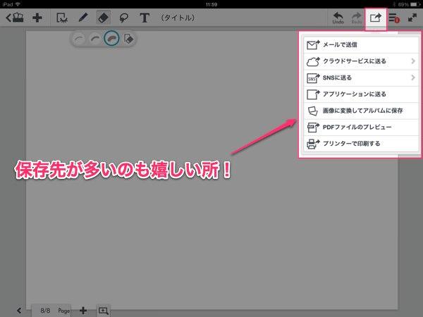 コスパ最強のiPad手書きアプリ NoteAnytime 5