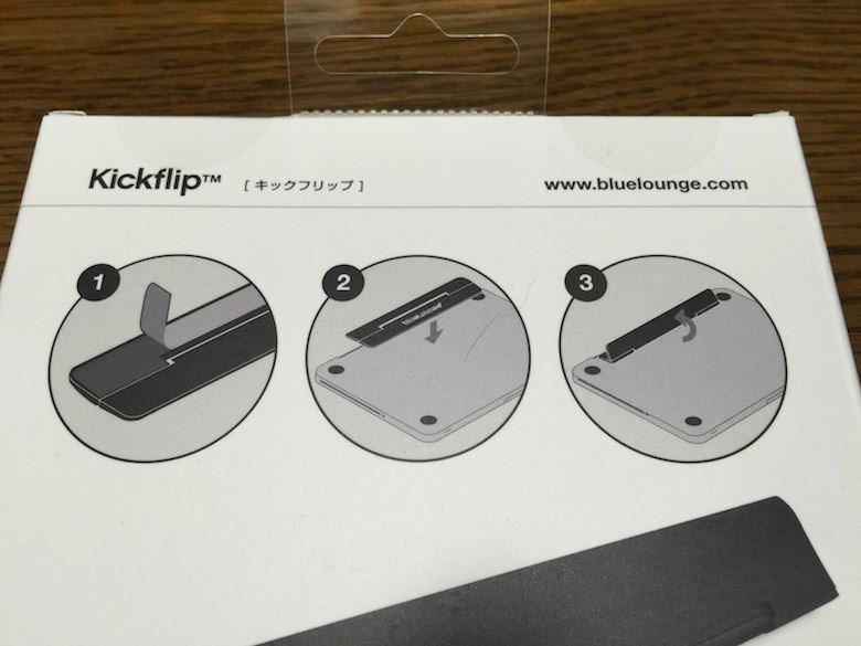 Macに傾斜を付けるならKickflipがオススメ 3