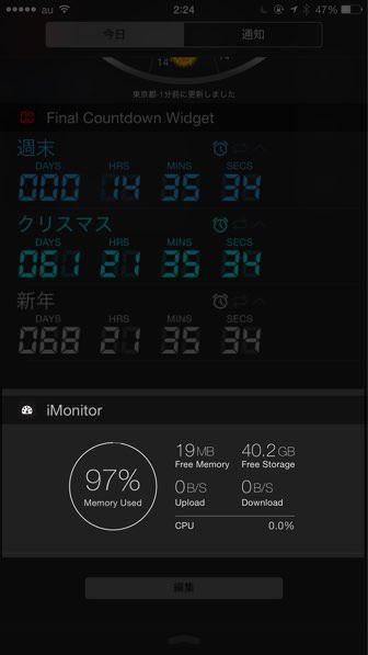 IPhoneが超便利になるオススメウィジェット04 iMonitor