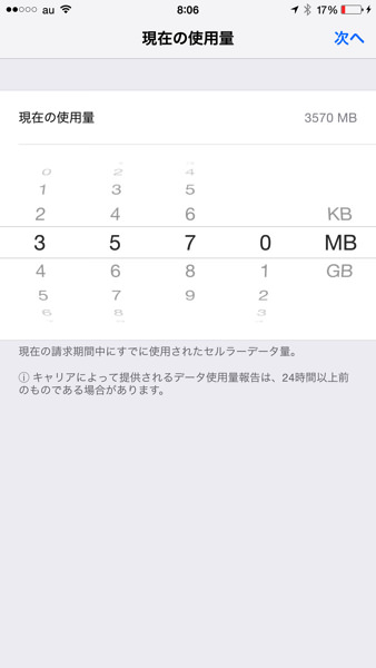 IPhoneオススメアプリ Dataman 7