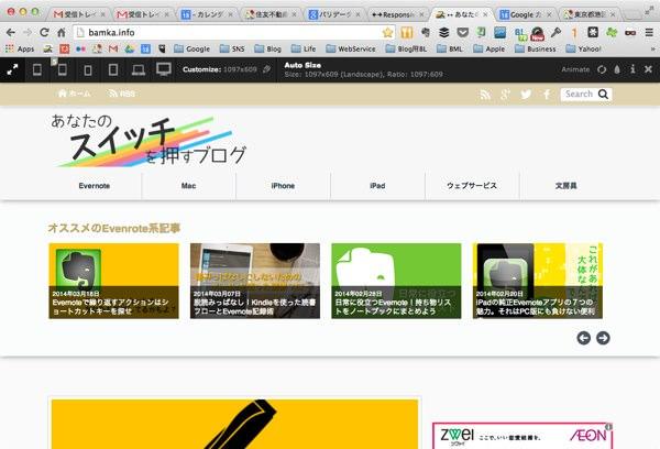 レスポンシブなサイトをサクッと確認できる便利ブックマークレット VIEWPORT RESIZER 3