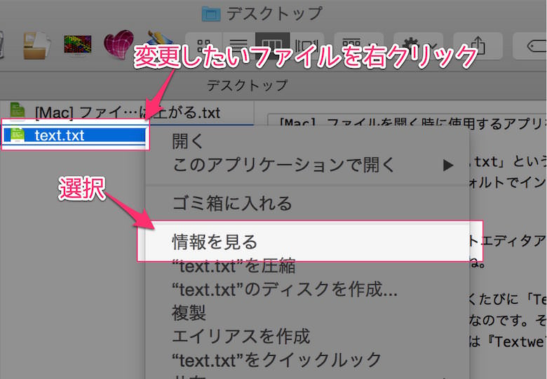 Mac ファイル形式に合わせて開くアプリを変えておくと作業効率が上がる 01