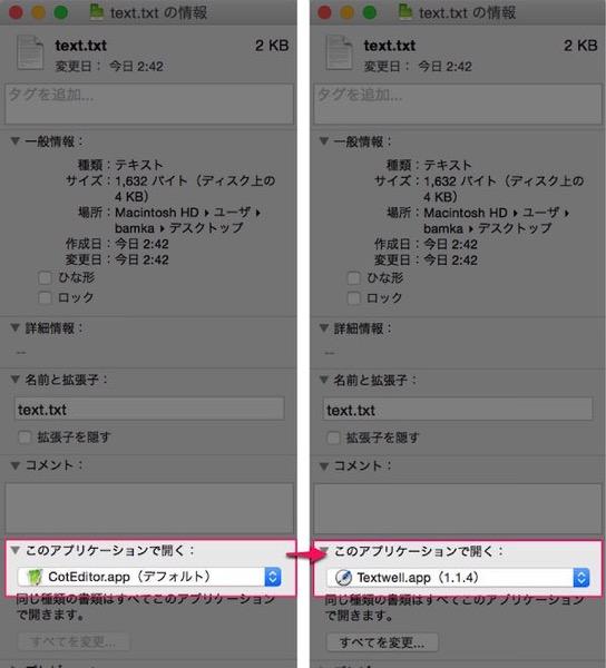 Mac ファイル形式に合わせて開くアプリを変えておくと作業効率が上がる 02