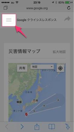 超保存版 Googleが提供している防災 災害マップは必ず使ってみよう 10