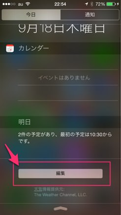IOS8のウィジェットならEvernoteへの即メモが通知センターから可能 2