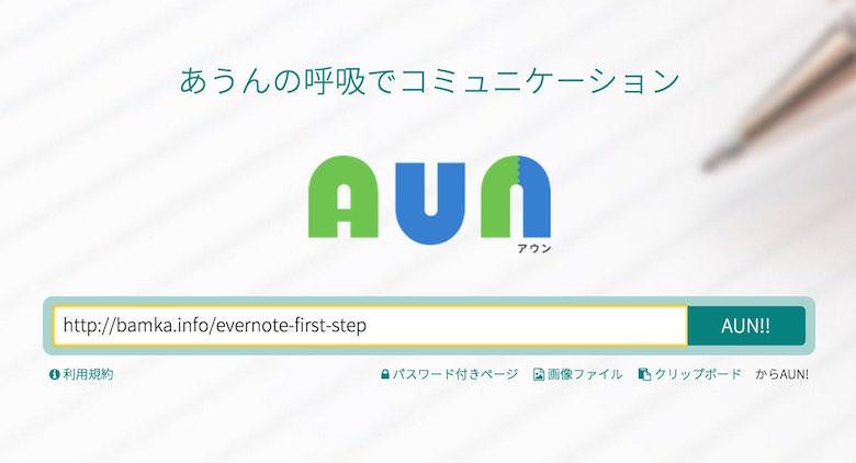 ウェブページに直接コメントして他人に共有できる超便利サービス AUN 1