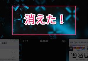 アプリ切替え画面に表示されるアイコンを消す方法 6