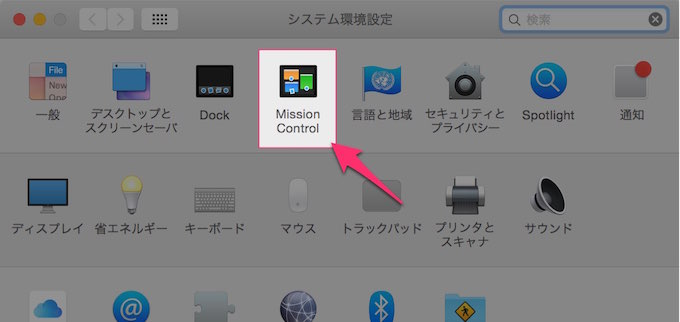 Macのホットコーナーは装飾キーと併用すると誤作動が減ってグンと便利になる 4
