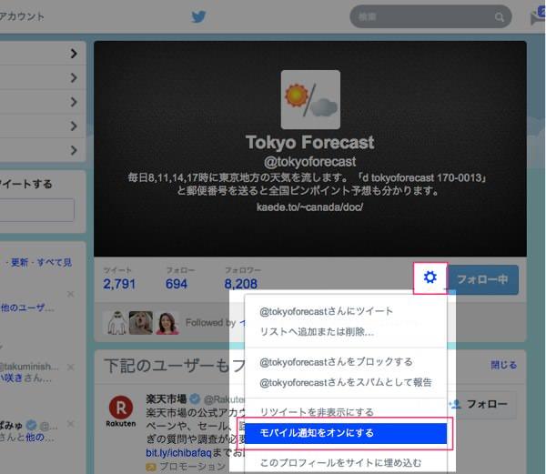 Twitterのアラート設定を活用しよう 通知設定が便利なアカウント達 1