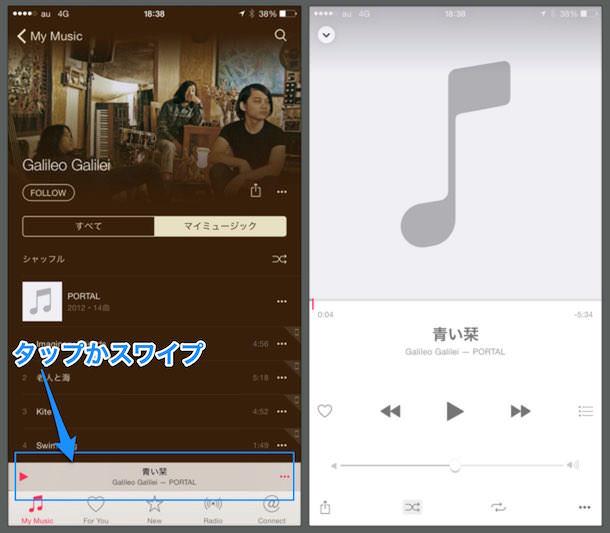 IPhoneの新しくなったミュージックアプリの使い方をよく使う機能に絞って解説 2