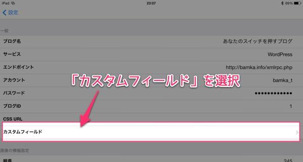 するぷろでカスタム構造のパーマリンクを設定する方法 iPadでタブログするなら必須 2