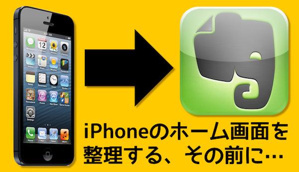 IPhoneホーム画面の整理の前には画面ショットをEvernoteに残しておく