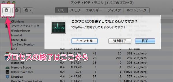 Macのファンが回りっぱなしになってしまったらCPUの浪費を疑え 2