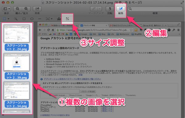 Macのプレビューで大量の画像を一気にリサイズする方法がある 3