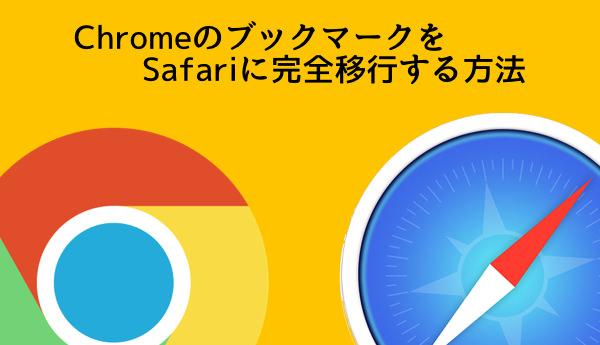 ChromeのブックマークをSafariに完全移行するのが超簡単だった