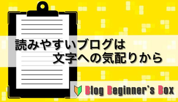 BBB ブログの文字の大きさや行間は適当 読みやすい文章のためにするべき事