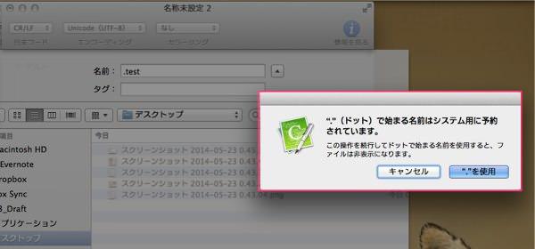 Macの で始まる見えないファイルを簡単に表示 削除する方法 1