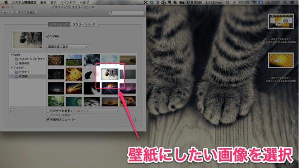 Macで複数のデスクトップの壁紙を素早く変更する方法 3