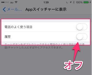 アプリ切替え画面に表示されるアイコンを消す方法 5