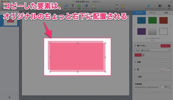 Keynote コピーした図形を真下 真横 に配置する方法 1