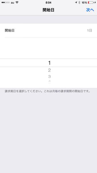 IPhoneオススメアプリ Dataman 5