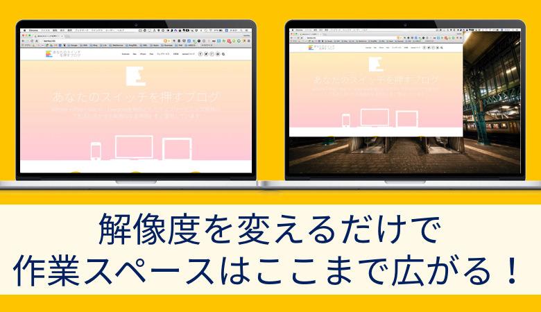Macでディスプレイの作業スペースを劇的に広げるたった一つ設定変更