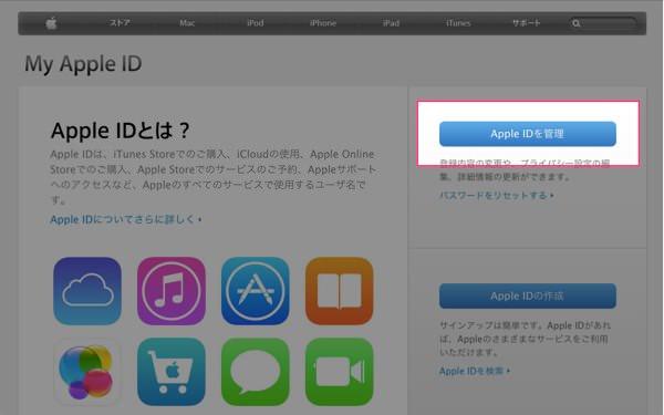 Apple IDの二段階認証の設定を簡単解説 今すぐやるべきです 1