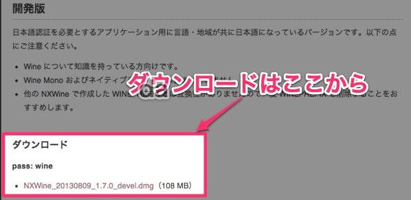 NXWineのダウンロード