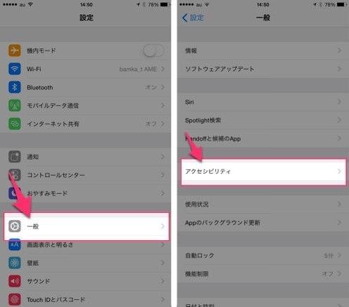 IPhone6で画面全体を下げる簡易アクセス機能をオフにする方法 2