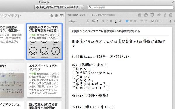 Evernoteに手書き風フォントを入れると超楽しい