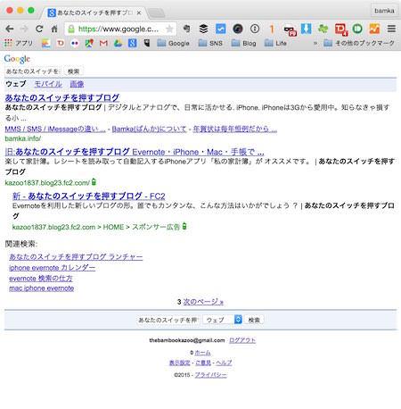 ユーザーエージェントでガラケー フィーチャーフォン のサイトを確認する方法 5