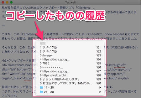 ClipMenu がリメイクされた新クリップボード管理アプリ Clipy が超便利 5