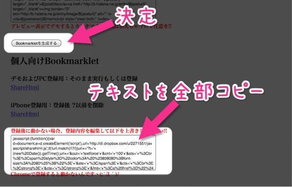タブログで参考記事を綺麗に紹介したいならShareHTMLを活用しよう 2