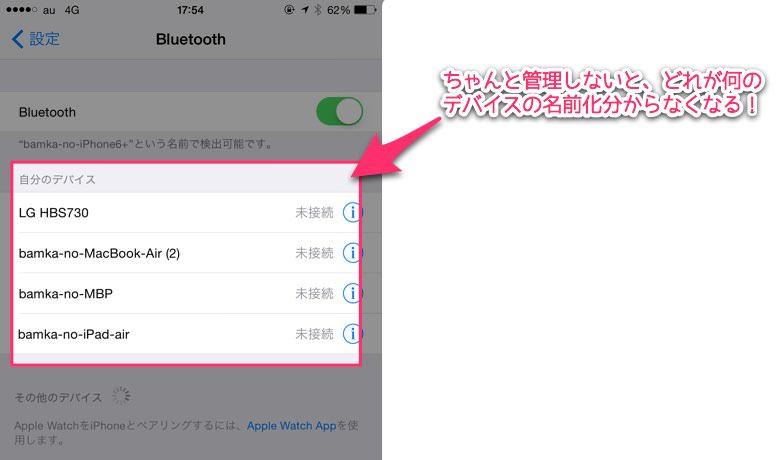 MacやiPhoneのデバイス名を変更する方法 まだの方は早めが吉 01