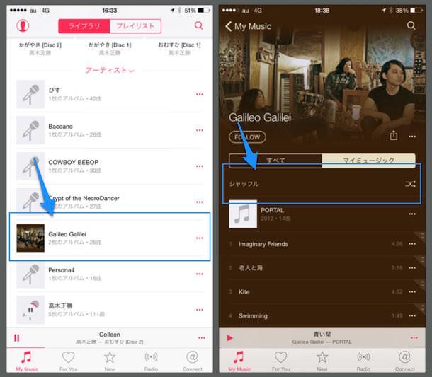 IPhoneの新しくなったミュージックアプリの使い方をよく使う機能に絞って解説 4