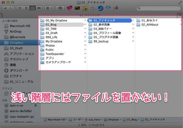 乱雑なパソコンのフォルダを綺麗に整理する7つのファイル管理術 1