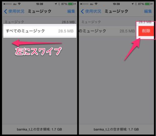 IPhoneから音楽データを消す方法 応急的に容量を確保する荒業 3