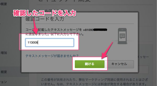 Evernoteユーザーは絶対設定すべき2段階認証の設定方法 8