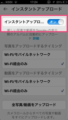 Picasa Google+ のインスタントアップロード方法