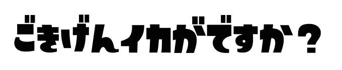 スプラトゥーン風フォント イカモドキ 1