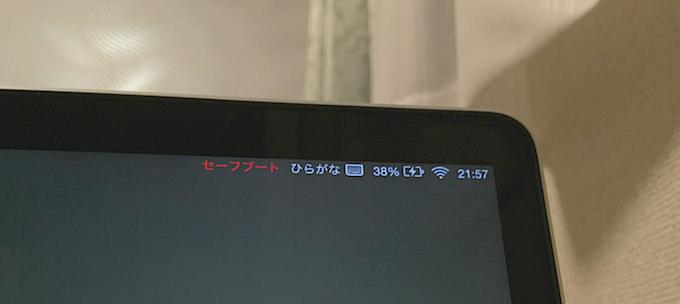 Macのセーフブートの効果とやり方 4